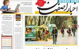 عناوین روزنامه های استانی پنجشنبه پنجم دی ۱۳۹۸,روزنامه,روزنامه های امروز,روزنامه های استانی