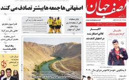 تیتر روزنامه های استانی شنبه هفتم دی ۱۳۹۸,روزنامه,روزنامه های امروز,روزنامه های استانی