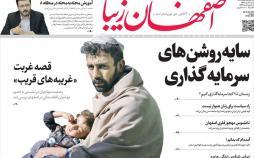 عناوین روزنامه های استانی یکشنبه هشتم دی ۱۳۹۸,روزنامه,روزنامه های امروز,روزنامه های استانی