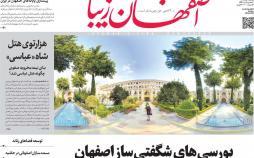تیتر روزنامه های استانی دوشنبه نهم دی ۱۳۹۸,روزنامه,روزنامه های امروز,روزنامه های استانی