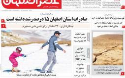 عناوین روزنامه های استانی سه شنبه دهم دی ۱۳۹۸,روزنامه,روزنامه های امروز,روزنامه های استانی