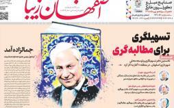 تیتر روزنامه های استانی چهارشنبه یازدهم دی ۱۳۹۸,روزنامه,روزنامه های امروز,روزنامه های استانی