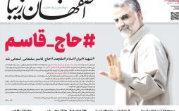 عناوین روزنامه های استانی شنبه چهاردهم دی ۱۳۹۸,روزنامه,روزنامه های امروز,روزنامه های استانی