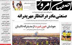 تیتر روزنامه های استانی یکشنبه پانزدهم دی ۱۳۹۸,روزنامه,روزنامه های امروز,روزنامه های استانی