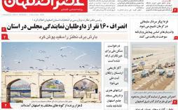 عناوین روزنامه های استانی دوشنبه شانزدهم دی ۱۳۹۸,روزنامه,روزنامه های امروز,روزنامه های استانی