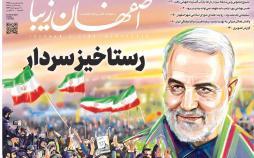 تیتر روزنامه های استانی سه شنبه هفدهم دی ۱۳۹۸,روزنامه,روزنامه های امروز,روزنامه های استانی
