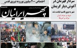 تیتر روزنامه های استانی چهارشنبه هجدهم دی ۱۳۹۸,روزنامه,روزنامه های امروز,روزنامه های استانی