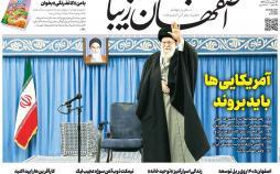 عناوین روزنامه های استانی پنجشنبه نوزدهم دی ۱۳۹۸,روزنامه,روزنامه های امروز,روزنامه های استانی