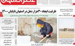 تیتر روزنامه های استانی شنبه بیست و یکم دی ۱۳۹۸,روزنامه,روزنامه های امروز,روزنامه های استانی