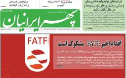 عناوین روزنامه های استانی پنجشنبه دوازدهم دی ۱۳۹۸,روزنامه,روزنامه های امروز,روزنامه های استانی