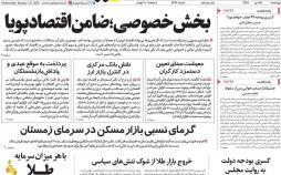 تیتر روزنامه های اقتصادی چهارشنبه بیست و پنجم دی ۱۳۹۸,روزنامه,روزنامه های امروز,روزنامه های اقتصادی