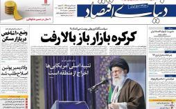 عناوین روزنامه های اقتصادی شنبه بیست و هشتم دی ۱۳۹۸,روزنامه,روزنامه های امروز,روزنامه های اقتصادی