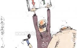 کارتون مشکلات مدیریتی باشگاه استقلال,کاریکاتور,عکس کاریکاتور,کاریکاتور ورزشی