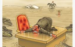 کاریکاتور سیل سیستان و بلوچستان,کاریکاتور,عکس کاریکاتور,کاریکاتور اجتماعی