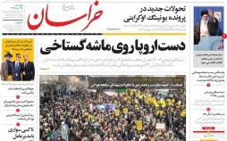 تیتر روزنامه های سیاسی چهارشنبه بیست و پنجم دی ۱۳۹۸,روزنامه,روزنامه های امروز,اخبار روزنامه ها