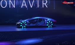 فیلم/ نگاهی به خودرو کانسپت مرسدس بنز ویژن AVTR