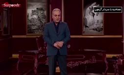 فیلم/ مصاحبه کامل و جذاب مهران مدیری با سردار آزمون (برنامه دورهمی)