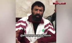 فیلم/ امیر آقایی در نقش گنده لات معروف تهران