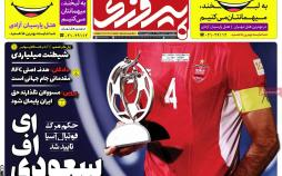 عناوین روزنامه های ورزشی دوشنبه سی ام دی ۱۳۹۸,روزنامه,روزنامه های امروز,روزنامه های ورزشی