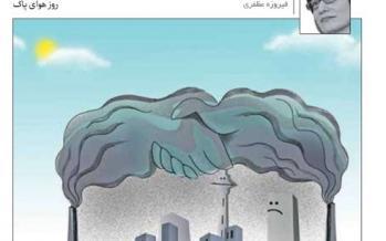 کاریکاتور روز هوای پاک,کاریکاتور,عکس کاریکاتور,کاریکاتور اجتماعی