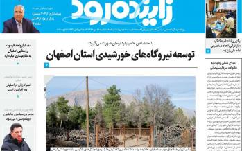 عناوین روزنامه های استانی یکشنبه بیست و دوم دی ۱۳۹۸,روزنامه,روزنامه های امروز,روزنامه های استانی