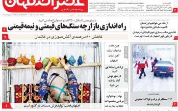 تیتر روزنامه های استانی دوشنبه بیست و سوم دی ۱۳۹۸,روزنامه,روزنامه های امروز,روزنامه های استانی