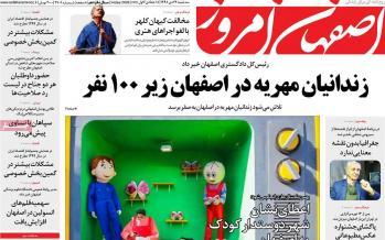 عناوین روزنامه های استانی سه شنبه بیست و چهارم دی ۱۳۹۸,روزنامه,روزنامه های امروز,روزنامه های استانی