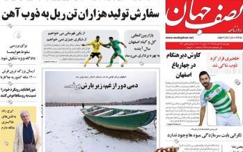 تیتر روزنامه های استانی چهارشنبه بیست و پنجم دی ۱۳۹۸,روزنامه,روزنامه های امروز,روزنامه های استانی