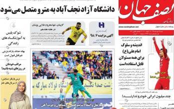 عناوین روزنامه های استانی شنبه بیست و هشتم دی ۱۳۹۸,روزنامه,روزنامه های امروز,روزنامه های استانی