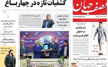 عناوین روزنامه های استانی دوشنبه سی ام دی ۱۳۹۸,روزنامه,روزنامه های امروز,روزنامه های استانی