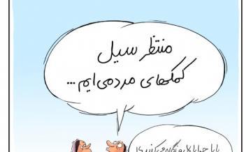 کاریکاتور سیل در سیستان و بلوچستان,کاریکاتور,عکس کاریکاتور,کاریکاتور اجتماعی