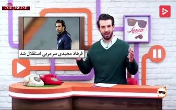 فیلم/ از امضای معنوی هواداران برای مجیدی تا تقلید کالدرون از استراماچونی (برنامه ویدیوچک)