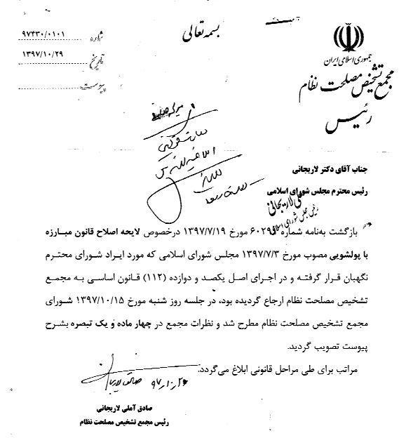 لوایح مرتبط با FATF,اخبار سیاسی,خبرهای سیاسی,اخبار سیاسی ایران