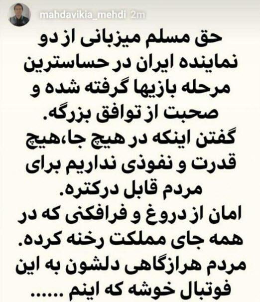مهدی مهدوی کیا,اخبار فوتبال,خبرهای فوتبال,حواشی فوتبال