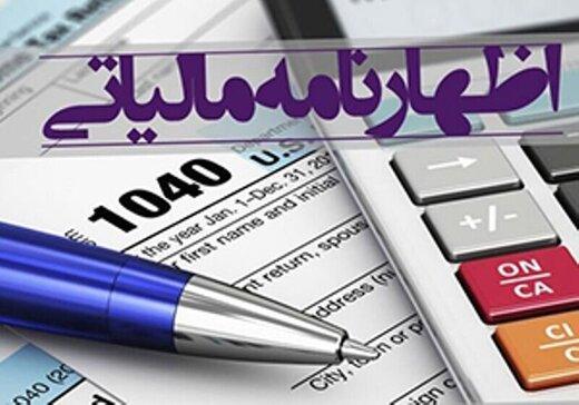 اظهارنامه مالیاتی,اخبار اقتصادی,خبرهای اقتصادی,اقتصاد کلان