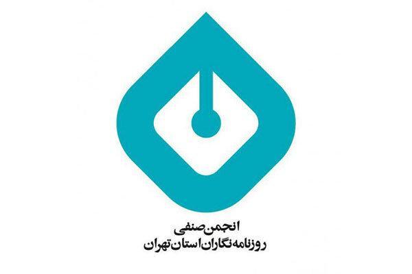 انجمن صنفی روزنامه نگاران استان تهران,اخبار فرهنگی,خبرهای فرهنگی,رسانه