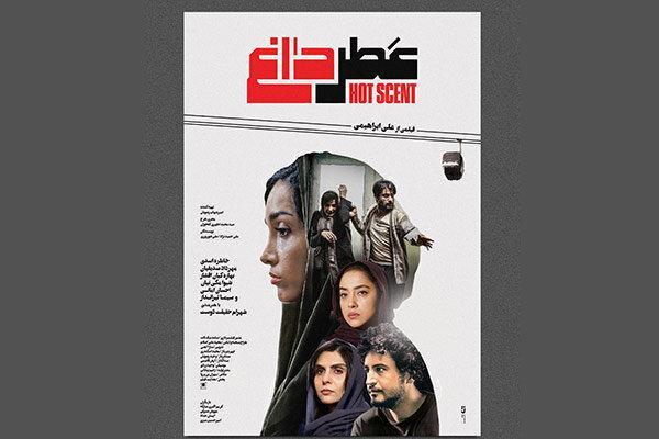 فیلم سینمایی عطر داغ,اخبار فیلم و سینما,خبرهای فیلم و سینما,سینمای ایران