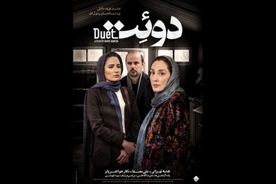 پوستر فیلم سینمایی دوئت,اخبار فیلم و سینما,خبرهای فیلم و سینما,سینمای ایران