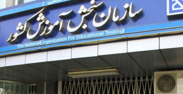 سازمان سنجش کشور,نهاد های آموزشی,اخبار آزمون ها و کنکور,خبرهای آزمون ها و کنکور