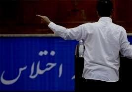 اختلاس از یک سازمان دولتی در البرز,اخبار اجتماعی,خبرهای اجتماعی,حقوقی انتظامی
