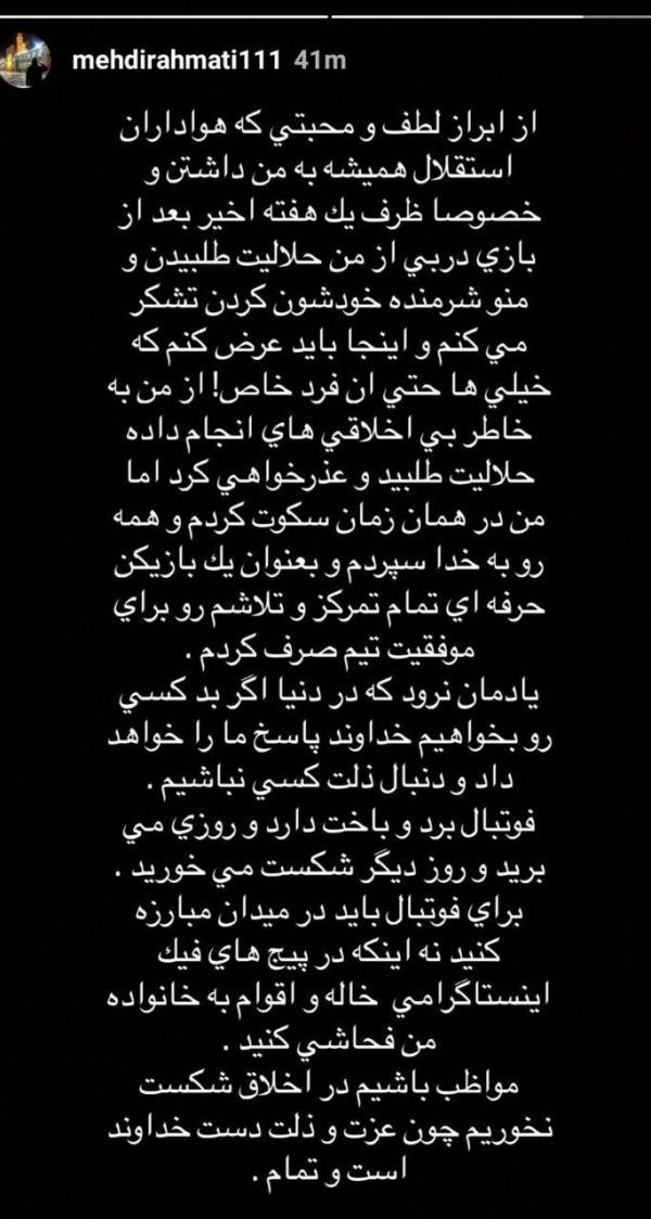 سیدمهدی رحمتی,اخبار فوتبال,خبرهای فوتبال,حواشی فوتبال