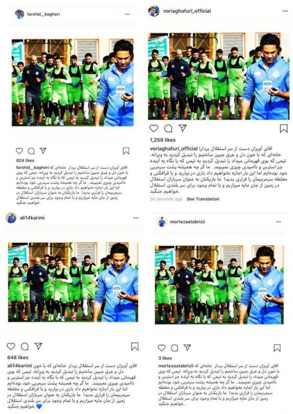 پیام بازیکنان استقلال در حمایت از فرهاد مجیدی,اخبار فوتبال,خبرهای فوتبال,حواشی فوتبال