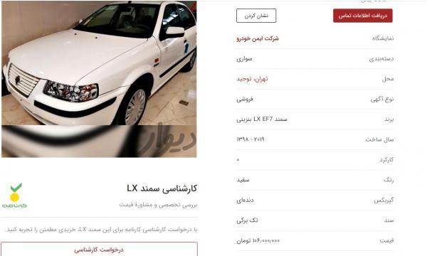 بازار سیاه خودرو در فضای مجازی,اخبار خودرو,خبرهای خودرو,بازار خودرو