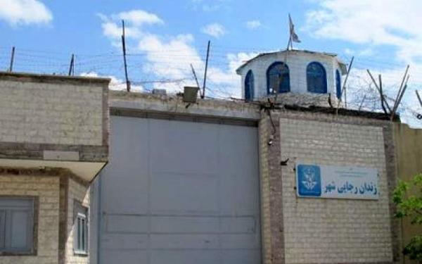 زندان رجایی شهر,اخبار حوادث,خبرهای حوادث,جرم و جنایت