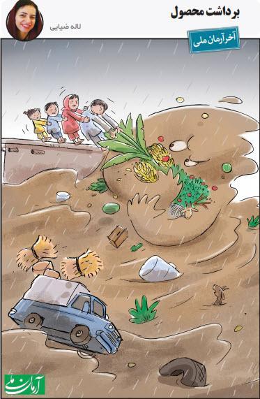 کارتون خسارات سیل بر محصولات کشاورزی,کاریکاتور,عکس کاریکاتور,کاریکاتور اجتماعی