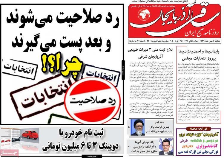 عناوین روزنامه های استانی دوشنبه هفتم بهمن ۱۳۹۸,روزنامه,روزنامه های امروز,روزنامه های استانی