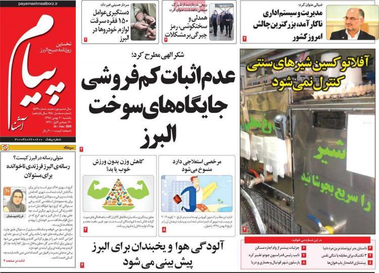 عناوین روزنامه های استانی یکشنبه ششم بهمن ۱۳۹۸,روزنامه,روزنامه های امروز,روزنامه های استانی
