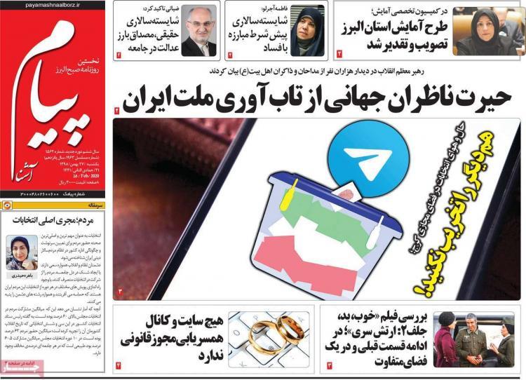 عناوین روزنامه های استانی یکشنیه یست و هفتم بهمن ۱۳۹۸,روزنامه,روزنامه های امروز,روزنامه های استانی
