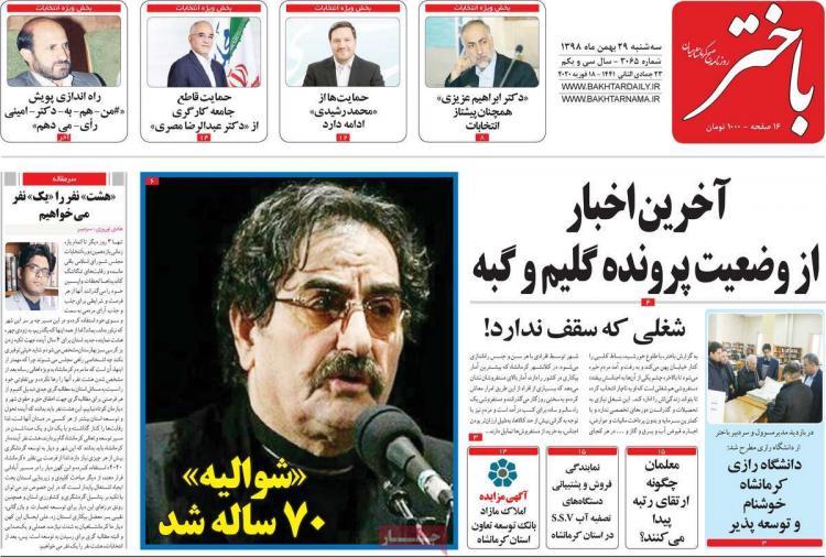 عناوین روزنامه های استانی سه شنبه بیست و نهم بهمن ۱۳۹۸,روزنامه,روزنامه های امروز,روزنامه های استانی