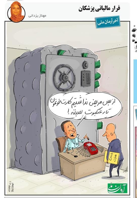 کاریکاتور فرار مالیاتی پزشکان,کاریکاتور,عکس کاریکاتور,کاریکاتور اجتماعی